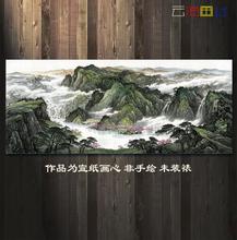 国画 tu墨山水画书no字画艺术微喷复制画心 画廊酒店装饰画