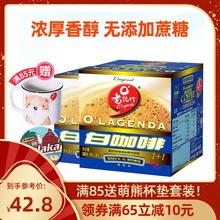 马来西亚进口老志行白咖啡1+1无tu13糖速溶no香滑提神包邮