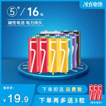 凌力彩号碱性5号tu5池8粒五no具遥控器话筒鼠标彩色AA干电池