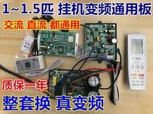 201tu直流压缩机no机空调控制板板1P1.5P挂机维修通用改装