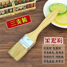 【三支tu】羊毛刷烧noBBQ木柄毛刷烧烤食品刷调料刷子工具