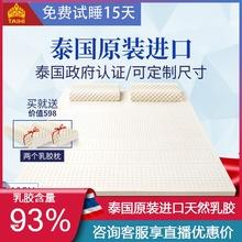 TAItuI泰嗨泰国no然橡胶防螨床垫双的1.8m1.5m可定制