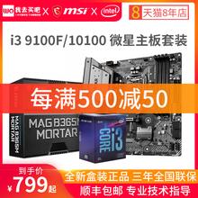 i3 9tu100f/no0盒装处理器搭h310 b b b460主板cpu套装