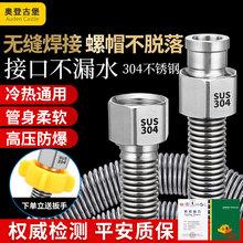 304tu锈钢波纹管no密金属软管热水器马桶进水管冷热家用防爆管