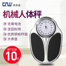 CnWtu用精准称体no械秤的体称指针秤 健康秤减肥秤机械