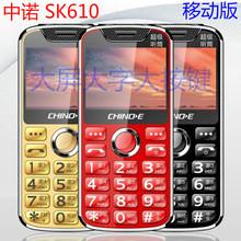 中诺Stu610全语no电筒带震动非CHINO E/中诺 T200