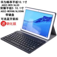 华为畅享平板10.1寸保护套带蓝tu13键盘AnoL00/W09荣耀平板5皮套W