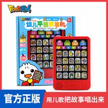 Footu超的-幼儿no事机 经典童话故事早教机��Z普通�宝宝玩具