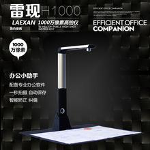 LAEXAN高拍仪1000tu10像素高no资料扫描已选配硬底座多拍仪