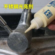 汽车亮tu金属电镀件no车标除锈光亮镀铬亮条修复清洗剂