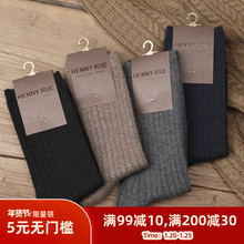秋冬季高档tu2础羊毛绒no子 纯色休闲商务加厚保暖中筒袜子