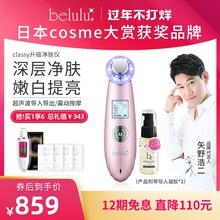 日本btvlulu美11家用脸部洗脸毛孔清洁嫩肤提拉紧致按摩