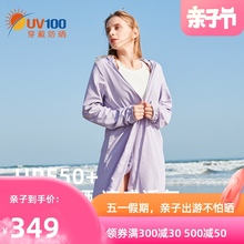 UV1tv0防晒衣女ie夏季透气全身长袖防紫外线衫防晒服外套20074