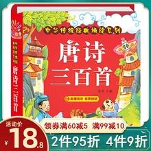 唐诗三tv首 正款全jx0有声播放注音款彩图大字故事幼儿早教书籍0-3-6岁宝宝