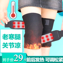 自发热tv膝保暖老寒jx自加热防寒磁疗膝盖保护套关节疼痛神器