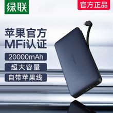 绿联2tv000毫安jx大容量自带苹果线mfi认证2万毫安快充苹果iphonex