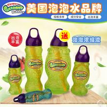 包邮美tvGazoojx泡泡液环保宝宝吹泡工具泡泡水户外玩具