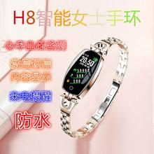 H8彩tw通用女士健hy压心率时尚手表计步手链礼品防水