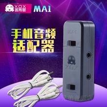 XOX/客所思比歌MA1外置tw11置声卡hy配器手机直播转换器