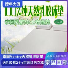 泰国正tw曼谷Venhy纯天然乳胶进口橡胶七区保健床垫定制尺寸