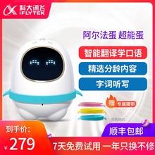 科大讯tw阿尔法蛋智vh的宝宝陪伴玩具语音对话超能蛋的工智能英语互动AI教育学习
