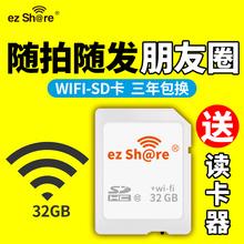 易享派twifi sfa4g单反sd内存卡相机闪存卡大适用佳能5d3 5d4索尼