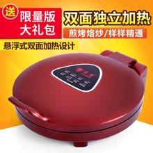 家用新tw双面加热烙fa浮电饼档自动断电煎饼机正品