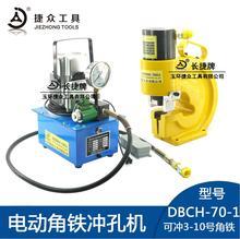 ch-tw0-1液压fa 角铁冲孔器 角钢 不锈钢 手动打孔机 3号角铁