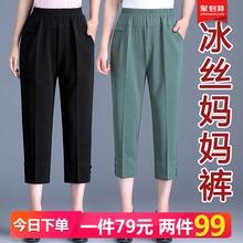 中年妈tw裤子女裤夏sb宽松中老年女装直筒冰丝八分七分裤夏装