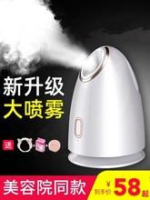 家用热tw美容仪喷雾sb打开毛孔排毒纳米喷雾补水仪器面