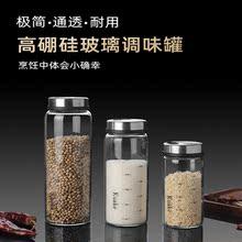 玻璃烧tw调料罐调味sb椒盐罐厨房撒料撒粉瓶调味瓶罐子