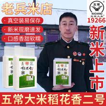 老兵米tw2020新sb五常大米稻花香5kg特级东北黑龙江农家粳米
