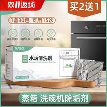 方太洗碗机电蒸箱专用除垢