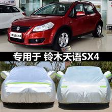 铃木天语SX4锐骑tw6衣SX4c-两厢专用牛津布防雨防晒汽车外套