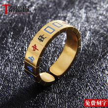 泰爱你tx个性复古Ksb戒指十三幺清一色钛钢男女转运指环刻字