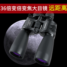 美国博tx威BORWsb 12-36X60双筒高倍高清微光夜视变倍变焦望远镜