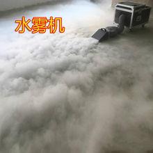 水雾机tx雾机干冰机tw薄雾机婚庆舞台演出水烟机舞台灯光 水