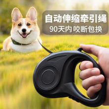 狗狗牵tx绳自动伸收tw绳子(小)狗泰迪中(小)型犬宠物用品项圈