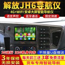 解放JH6大tx车导航24mk大屏高清倒车影像行车记录仪车载一体机