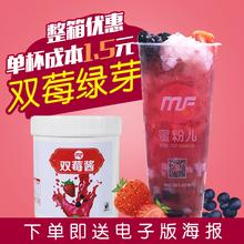 双莓绿芽 双莓酱 草莓蓝莓酱 冰淇ty14圣代蜜de1.2KG包邮
