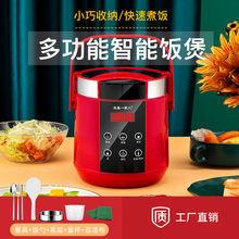 迷你多ty能电饭煲1cb用(小)型电饭锅单的宿舍用煮饭锅全自动1.5L