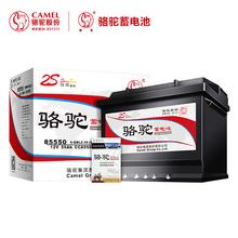 骆驼(tyAMEL)cb瓶蓄电池85550(2S) 12V 别克凯越(EXCEL