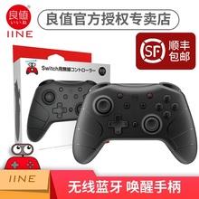 IINty良值任天堂whtch Pro唤醒游戏手柄 无线体感震动支持NFC连发