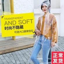 [tykb]透明时尚长款雨衣成人徒步儿童加厚