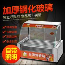 烤式家ty火腿肠香肠lz商用控温容量灌香肠烤香肠热狗