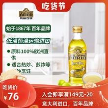 翡丽百ty意大利进口ah饪橄榄油500ml/瓶装食用油炒菜健身餐用