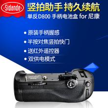 适用适用尼康单反ty5机 D8yc800E 电池盒MB-D12手柄