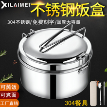 [typtw]蒸饭盒304不锈钢圆形分格学生带