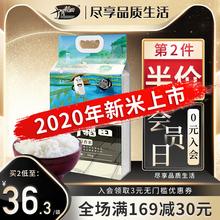 十月稻tz 2020ro北长粒香5kg10斤农家香米新米粳米包邮