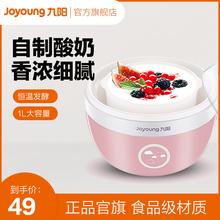 Joytzung/九roN-10J91家用自制酸奶PP内胆(小)型迷你发酵机